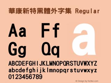 華康新特黑體外字集 Regular 1 Aug., 1999: Unicode Version 1.00 Font Sample