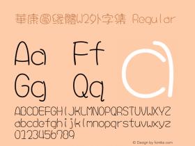 華康圓緣體W2外字集 Regular Version 2.00图片样张