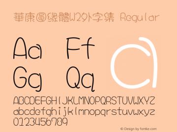 華康圓緣體W2外字集 Regular Version 2.00 Font Sample