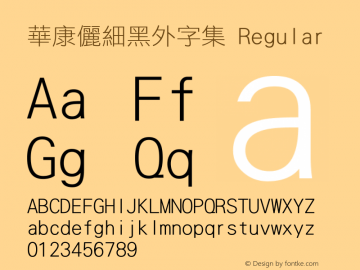 華康儷細黑外字集 Regular Version 2.00 Font Sample