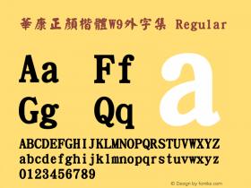 華康正顏楷體W9外字集 Regular Version 2.00图片样张