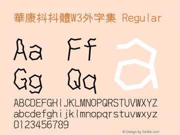 華康抖抖體W3外字集 Regular Version 2.00图片样张