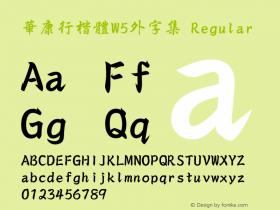 華康行楷體W5外字集 Regular Version 2.00图片样张