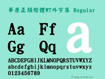 華康正顏楷體W7外字集 Regular Version 2.00图片样张