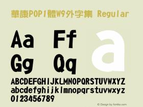 華康POP1體W9外字集 Regular Version 2.00图片样张