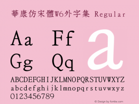 華康仿宋體W6外字集 Regular Version 2.00图片样张
