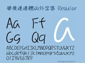 華康連連體W4外字集 Regular Version 2.00 Font Sample