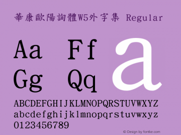 華康歐陽詢體W5外字集 Regular Version 2.10 Font Sample