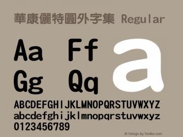 華康儷特圓外字集 Regular Version 2.00 Font Sample