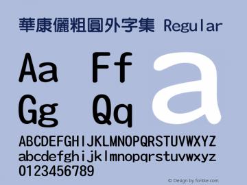 華康儷粗圓外字集 Regular Version 2.00 Font Sample