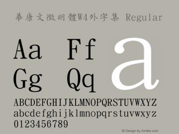 華康文徵明體W4外字集 Regular Version 2.00 Font Sample