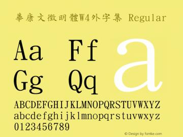 華康文徵明體W4外字集 Regular Version 2.10 Font Sample