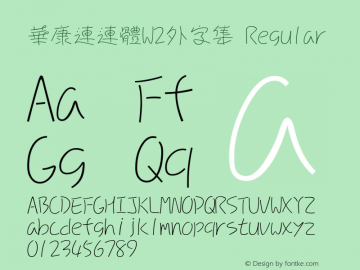 華康連連體W2外字集 Regular Version 2.00 Font Sample