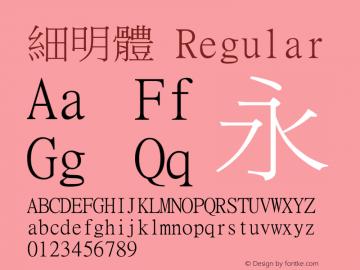 細明體 Regular 5.06 (The latest version can be found at http://beckyer.googlepages.com/mingliu)图片样张