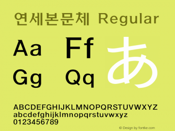 연세본문체 Regular Version 1.00 Font Sample