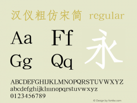 汉仪粗仿宋简 regular 3.00 Font Sample