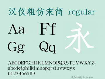 汉仪粗仿宋简 regular 3.00 Font Sample