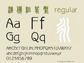 汉仪粗篆繁 regular 3.00 Font Sample