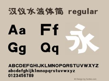 汉仪水波体简 regular 3.00 Font Sample