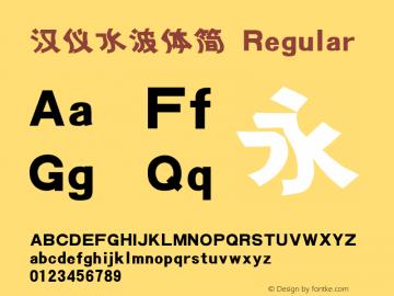 汉仪水波体简 Regular Version 3.53 Font Sample