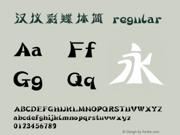 汉仪彩蝶体简 regular 3.00 Font Sample