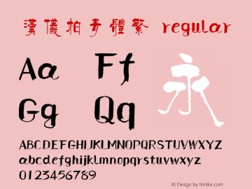 汉仪柏青体繁 regular 3.00 Font Sample