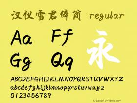 汉仪雪君体简 regular 3.00 Font Sample