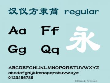 汉仪方隶简 regular 3.00 Font Sample