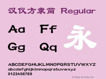 汉仪方隶简 Regular Version 3.53 Font Sample