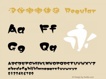 汉仪嘟嘟体简 Regular Version 3.53 Font Sample
