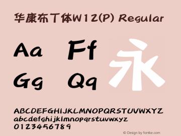华康布丁体W12(P) Regular Version 3.010图片样张