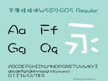 華康娃娃體W5(P)-GB5 Regular Version 1.00图片样张