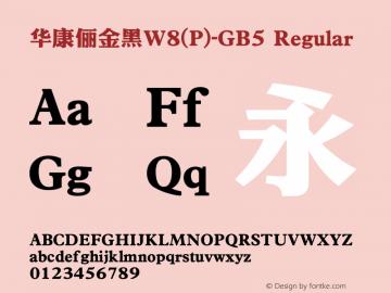 華康儷金黑W8(P)-GB5 Regular Version 2.00图片样张