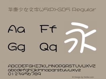 華康少女文字W5(P)-GB5 Regular Version 1.00图片样张