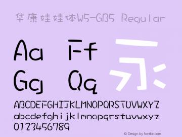 華康娃娃體W5-GB5 Regular Version 1.00图片样张