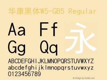 華康黑體W5-GB5 Regular Version 1.00图片样张