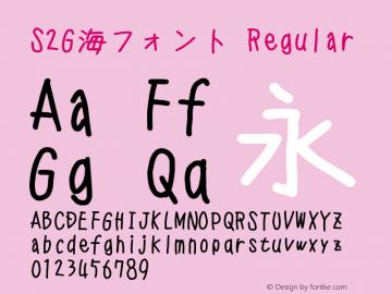 S2G海フォント Regular Version 1.62图片样张