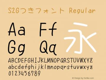 S2Gつきフォント Regular Version 1.61图片样张