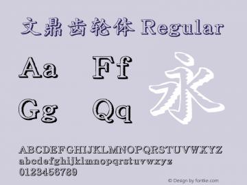 文鼎齿轮体 Regular Version 1.00 -