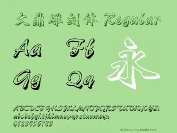 文鼎雕刻体 Regular Version 1.00 -