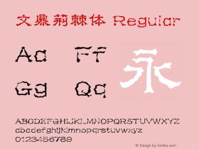 文鼎荆棘体 Regular Version 1.00 -