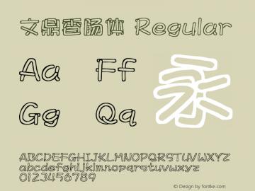 文鼎香肠体 Regular Version 1.00 -