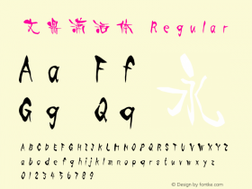 文鼎潇洒体 Regular Version 1.00 -