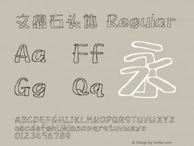 文鼎石头体 Regular Version 1.00 -