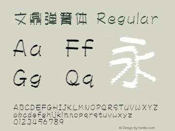 文鼎弹簧体 Regular Version 1.00 -