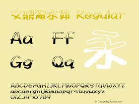 文鼎淹水体 Regular Version 1.00 -