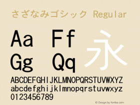 さざなみゴシック Regular Version 001.000 Font Sample