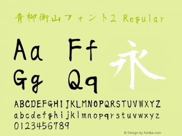 青柳衡山フォント2 Regular Version1 Font Sample