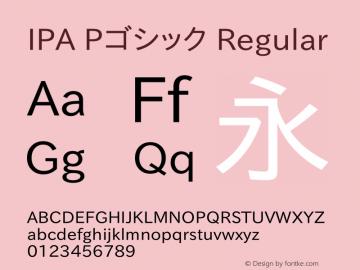IPA Pゴシック Regular Version 002.01图片样张