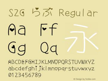 S2G らぶ Regular Version 1.62图片样张